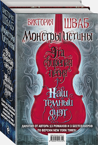 Виктория Шваб - Монстры Истины обложка книги