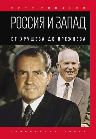 Романов П. - Россия и Запад. От Хрущева до Брежнева обложка книги