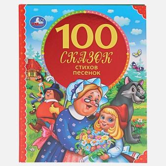 """""""УМКА"""". 100 СКАЗОК, СТИХОВ, ПЕСЕНОК (СЕРИЯ: 100 СКАЗОК). ТВЕРДЫЙ ПЕРЕПЛЕТ. БУМАГА ОФСЕТНАЯ в кор10шт"""