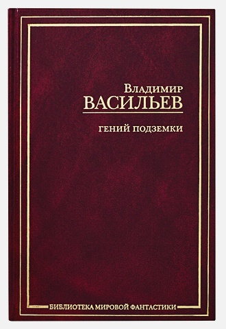 Васильев В.Н. - Гений подземки обложка книги