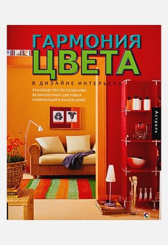 Джилл М. - Гармония цвета в дизайне интерьера обложка книги