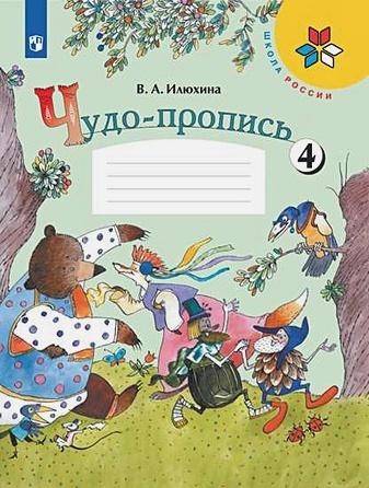 Илюхина В. А. - Илюхина. Чудо-пропись 4. 1 класс /ШкР обложка книги