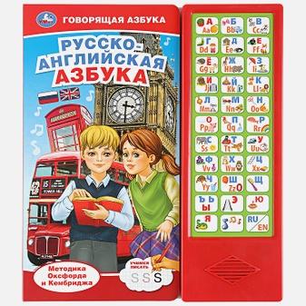 """""""Умка"""". Русско-английская азбука (33 звук. кнопки). Формат: 254х295мм. Объем: 16 стр. в кор.20шт"""
