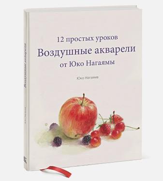 Юко Нагаяма - Воздушные акварели. 12 простых уроков от Юко Нагаямы обложка книги