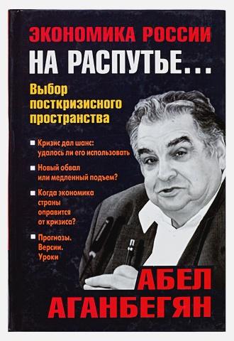 Аганбегян Абел - Экономика России на распутье... обложка книги