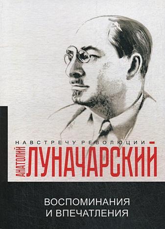 Луначарский А.В. - Воспоминания и впечатления обложка книги