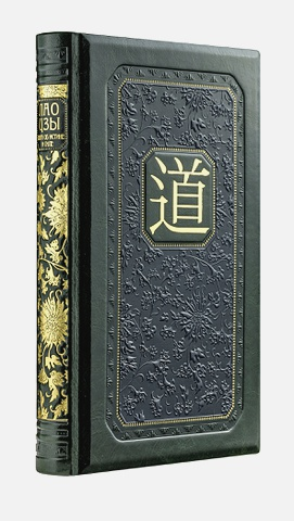 Лао-цзы. Книга об истине и силе: В переводе и с комментариями Б. Виногродского (книга+футляр)