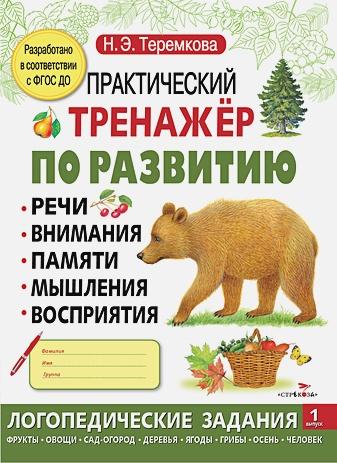 Теремкова - Практический тренажер по развитию. Вып.1 обложка книги