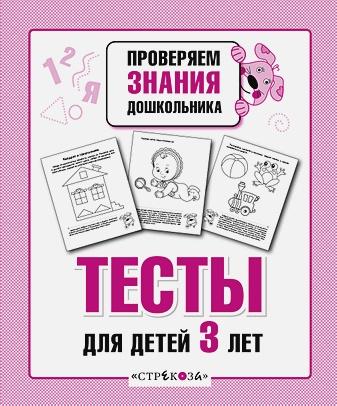 Синякины - ПРОВЕРЯЕМ ЗНАНИЯ ДОШКОЛЬНИКА. Тесты для детей 3 обложка книги