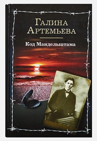 Артемьева Галина - Код Мандельштама обложка книги
