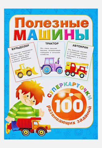 Дмитриева В.Г. - Полезные машины обложка книги