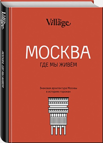 The Village. Москва, где мы живём