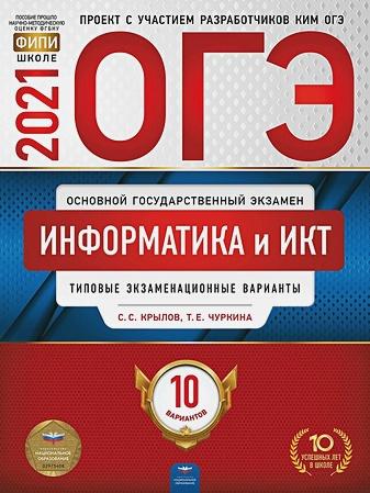 С.С. Крылов, Т.Е. Чуркина - ОГЭ-2021. Информатика и ИКТ: типовые экзаменационные варианты: 10 вариантов обложка книги