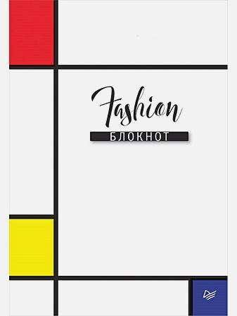 Fashion блокнот
