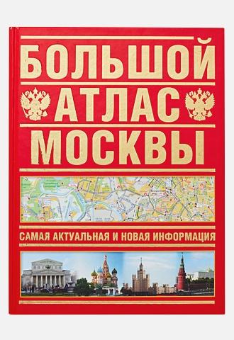 Большой атлас Москвы. Самая актуальная и новая информация
