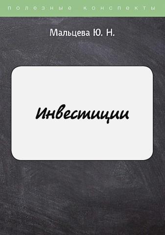 Мальцева Ю. Н. - Инвестиции обложка книги