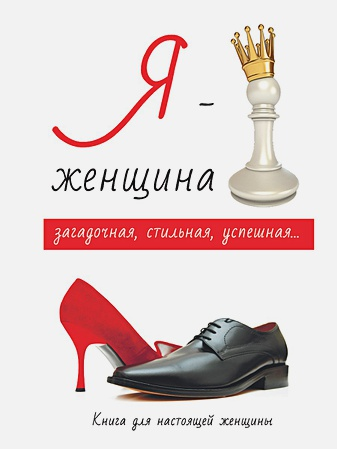 Стил Л. - Я - женщина обложка книги