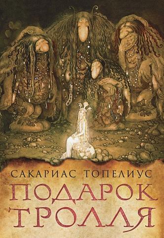Топелиус С. - Подарок тролля: сказки обложка книги