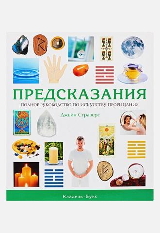 Стразерс Д. - Предсказания : полное руководство по искусству прорицания обложка книги