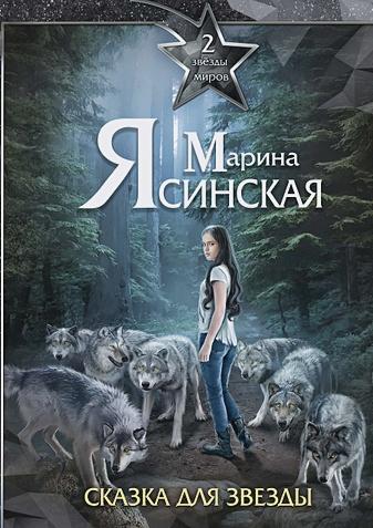 Ясинская М. - Звезды миров. Сказка для звезды. Собрание сочинений Т. 2 обложка книги