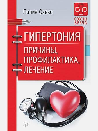 Савко Л М - Гипертония. Причины, профилактика, лечение обложка книги