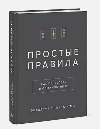 Дональд Сулл, Кэтлин Эйзенхардт - Простые правила. Как преуспеть в сложном мире обложка книги