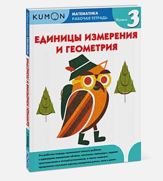 KUMON - Математика. Единицы измерения и геометрия. Уровень 3 обложка книги