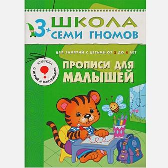 Денисова Д. - ШколаСемиГномов 3-4 лет Прописи д/малышей Книга с игрой и наклейками обложка книги