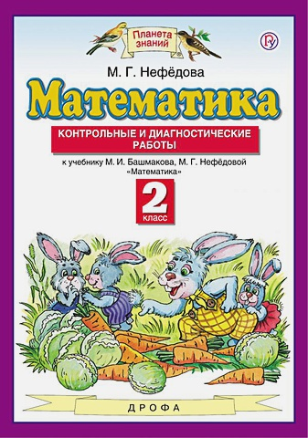 Циновская М.Г. - Математика. 2 класс. Контрольные и диагностические работы обложка книги