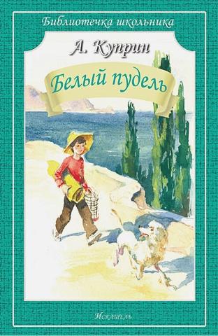 Куприн Александр Иванович - Белый пудель. Рассказы (мяг) обложка книги