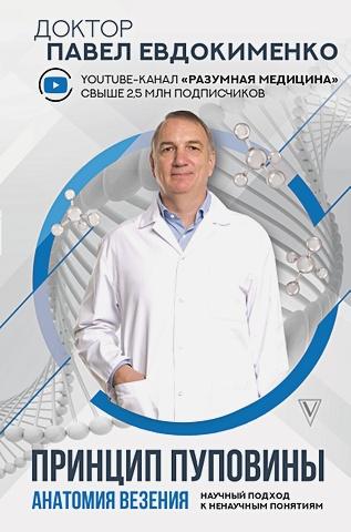 Евдокименко П.В. - Принцип пуповины: анатомия везения. Научный подход к ненаучным понятиям (с автографом) обложка книги