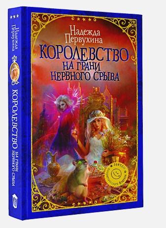 Надежда Первухина - Королевство на грани нервного срыва обложка книги