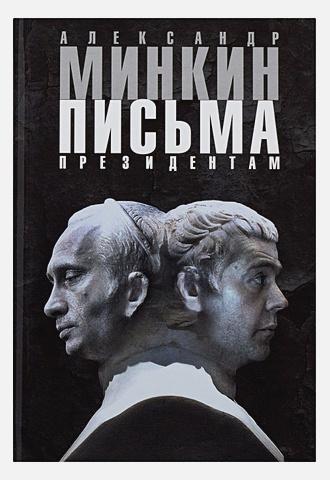 Минкин А. - Письма президентам обложка книги