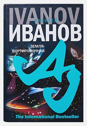 Иванов А - Земля - Сортировочная обложка книги