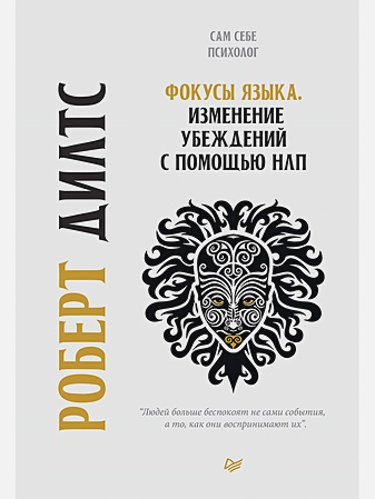 Дилтс Р. - Фокусы языка. Изменение убеждений с помощью НЛП обложка книги