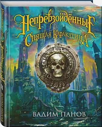 Вадим Панов - Непревзойдённые. Спящая Каракатица обложка книги