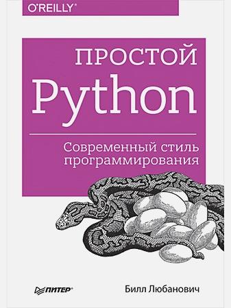 Любанович Б - Простой Python. Современный стиль программирования обложка книги