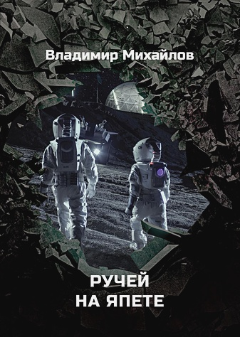 Михайлов В.Д. - Ручей на Япете обложка книги