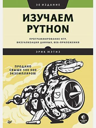 Мэтиз Э. - Изучаем Python: программирование игр, визуализация данных, веб-приложения. 3-е изд. обложка книги