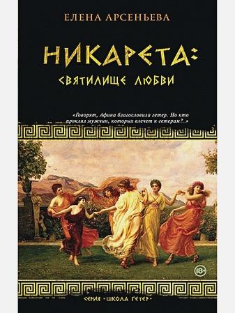Елена Арсеньева - Никарета: святилище любви обложка книги