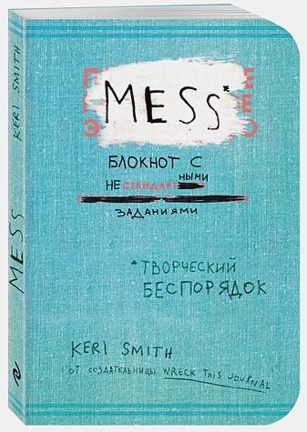 Кери Смит - Творческий беспорядок (Mess). Блокнот с нестандартными заданиями - (англ. обложка) обложка книги