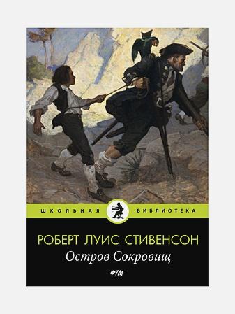 Стивенсон Р.Л. - Остров Cокровищ: роман. Стивенсон Р.Л. обложка книги