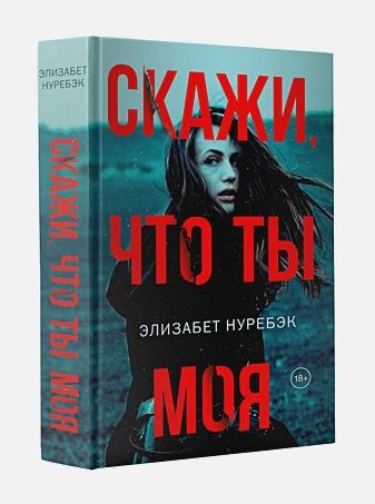 Элизабет Нуребэк - Скажи, что ты моя обложка книги