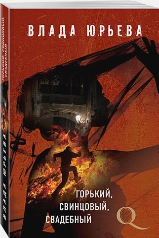 Влада Юрьева - Горький, свинцовый, свадебный обложка книги