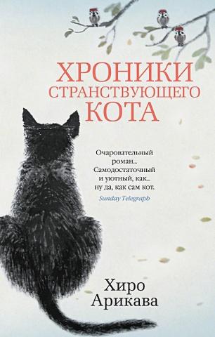 Арикава Х. - Хроники странствующего кота (мягк/обл.) обложка книги