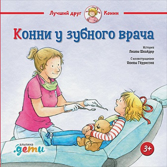 Шнайдер Л. - Конни у зубного врача обложка книги