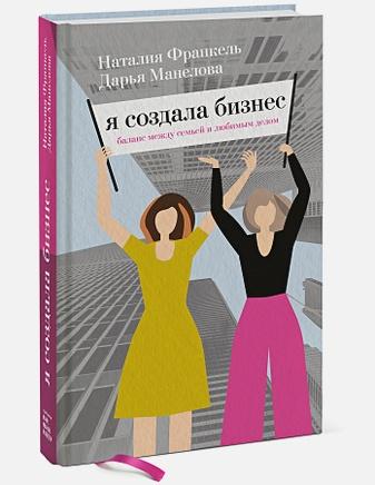 Дарья Манелова, Наталия Франкель - Я создала бизнес. Любимое дело, семья и баланс между ними обложка книги