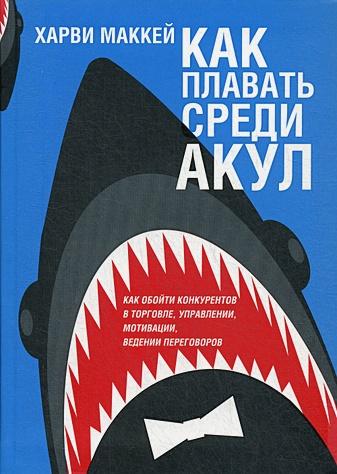 Маккей Х. - Как плавать среди акул обложка книги