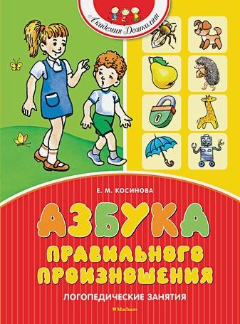 Косинова Е. М. - Азбука правильного произношения обложка книги