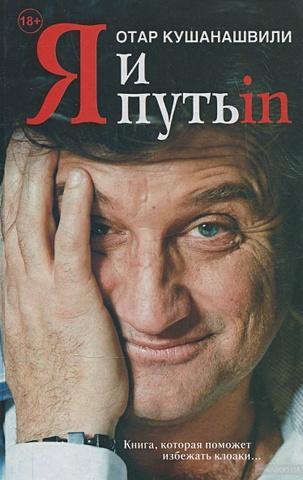 Кушанишвили О.Ш. - Я и Путь in... Как победить добро обложка книги